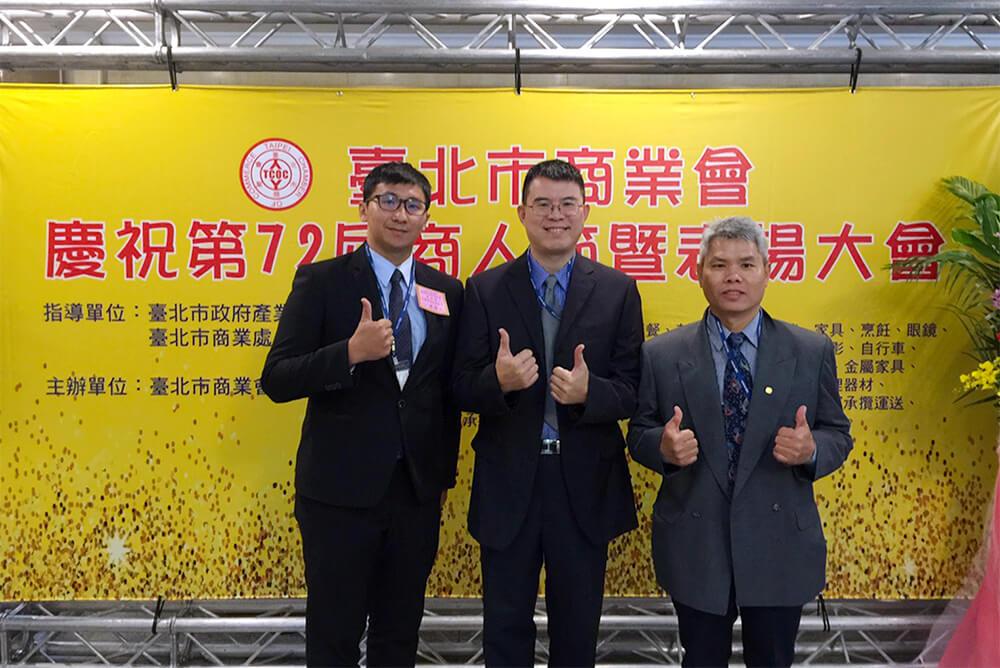 互盛服務獲獎同仁張維仁、邱振東、陳昆雄,受邀於台北市國軍英雄館,參加第72屆商人節慶祝大會。
