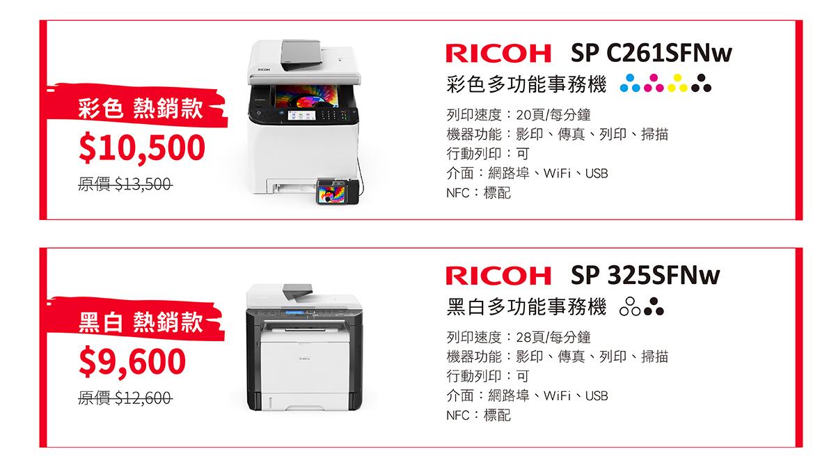 RICOH SP C261SFNw_RICOH SP 325SFNw