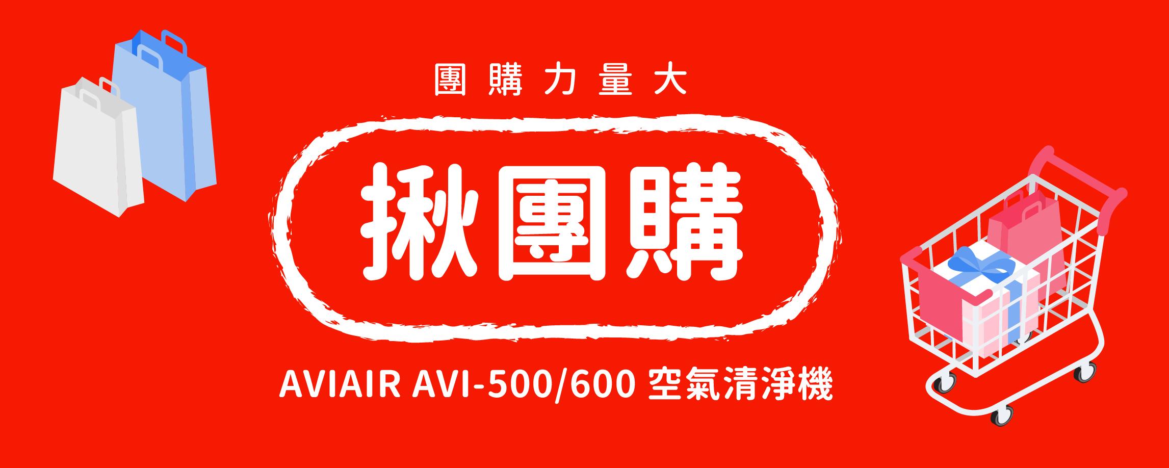 團購AVIAIR空氣清淨機_AVI-500_AVI-600_banner