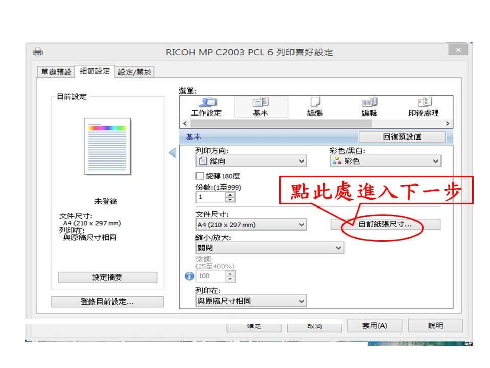影印機列印設定_自訂紙張尺寸畫面_圖