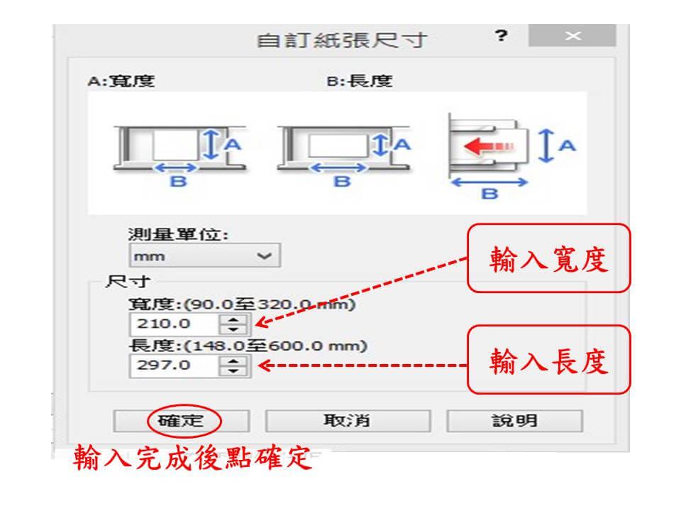 影印機自訂紙張尺寸畫面_圖