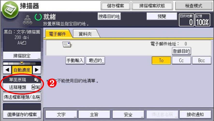 影印機掃描畫面_圖