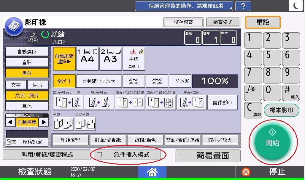 影印機急件插入設定_列印設定_圖