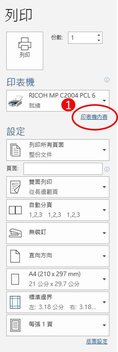 印表機列印設定_圖