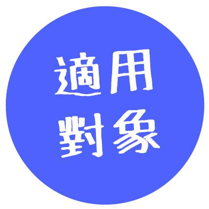 雷射印表機適用族群_多功能事務機適用族群_icon