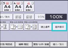 證件影印_雙面影印_影印機設定介面