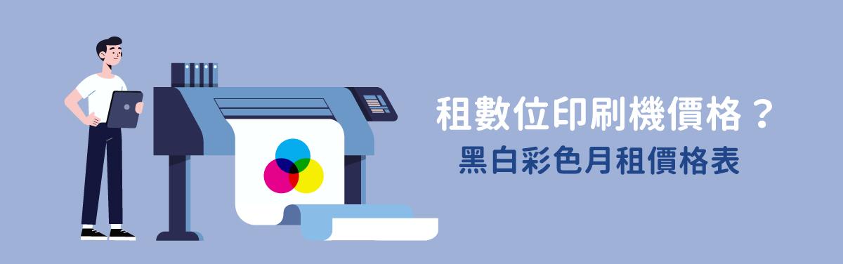 數位印刷機_彩色數位印刷機_黑白數位印刷機_印刷機出租_數位印刷機租賃_圖