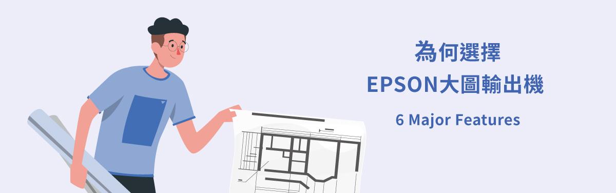 EPSON大圖輸出機_6大特色