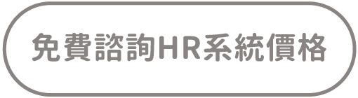 免費諮詢HR系統價格_人資系統_人資系統推薦_薪資計算_HR系統_人事薪資管理系統