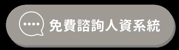 人資系統_人資系統推薦_薪資計算_HR系統_人事薪資管理系統