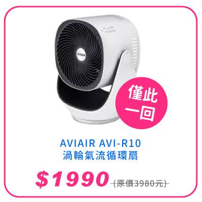 AVIAIR R10 專業渦輪氣流循環扇